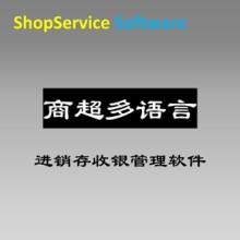 商超多语言进销存收银软件超市百货零售行业进销存管理收款软件免费试用包邮批发