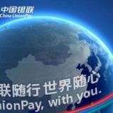 中国银联云闪付推广代理加盟_云闪付