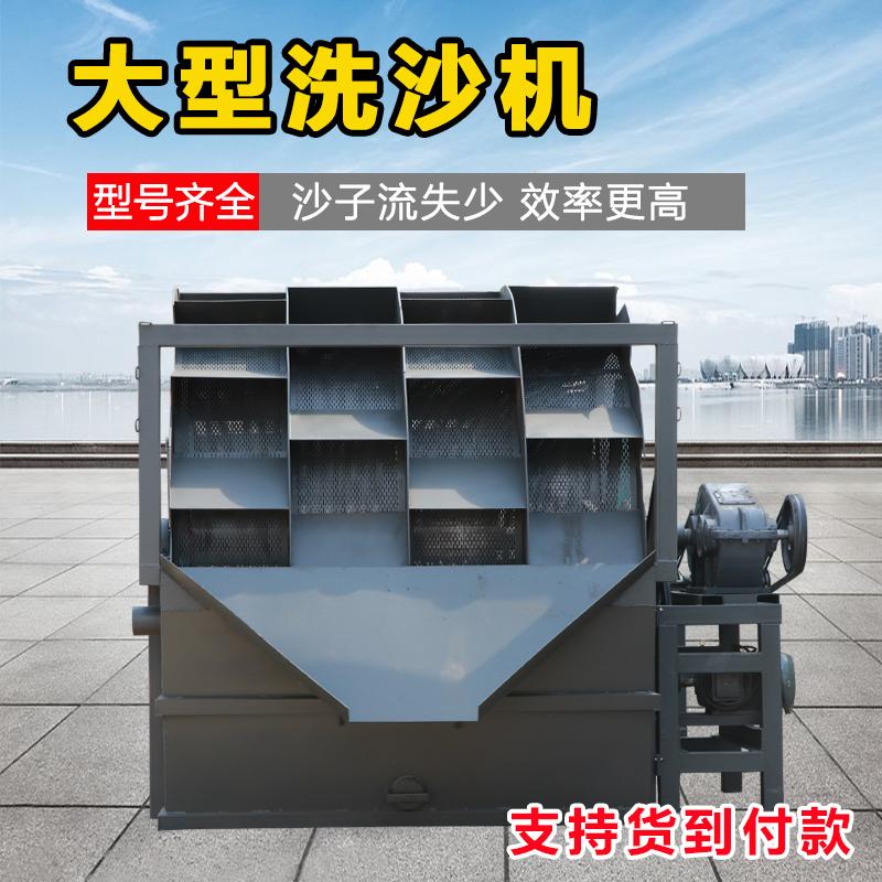 大型洗砂机价格/厂家直销/现货