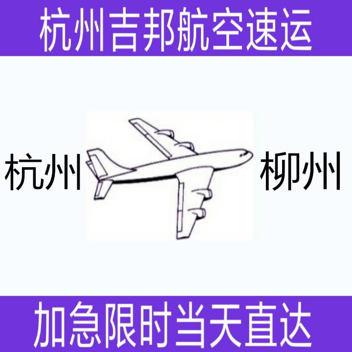 杭州到柳州 杭州到柳州大闸蟹空运 杭州到柳州大闸蟹空运当天直达