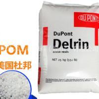 热销 成核中高粘度医疗保健POM SC631 NC010 美国杜邦优质供应商