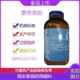 药用级麝香草酚含量99辅料价格