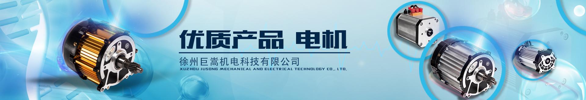 徐州巨嵩机电科技有限公司