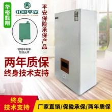 半导体壁挂敞开电采暖炉批发_定制铝制超频半导体电采暖炉_厂家
