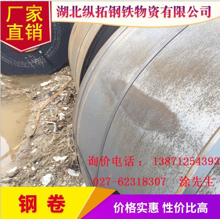 钢卷供应商 欢迎订购钢卷 厂家定制钢卷