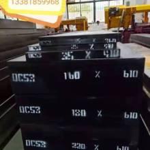 上海航丰DC53模具钢精板光板按需定制图片