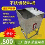 100KG不锈钢储料箱定做不锈钢料箱物料周转箱