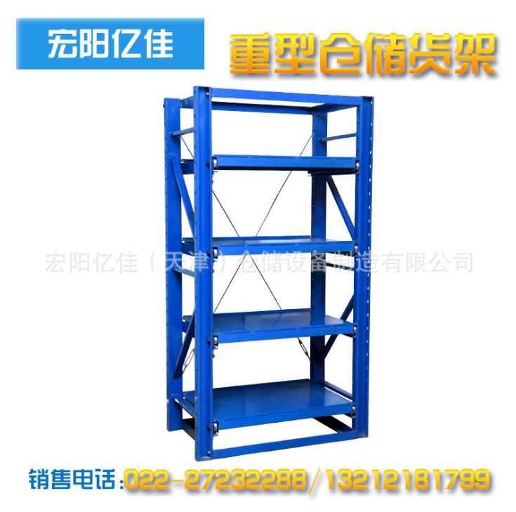 模具货架供应商-直销