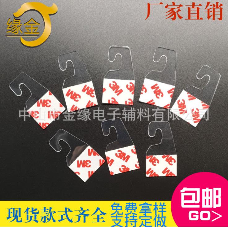 厂家直销问号G形30*55mm包装用塑料粘钩2字型透明PVC挂钩问好挂钩