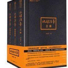 中国科幻基石丛书·刘慈欣地球往事三部曲(套装全三册) 科幻小说  厂家直销 肥城三味书屋批发