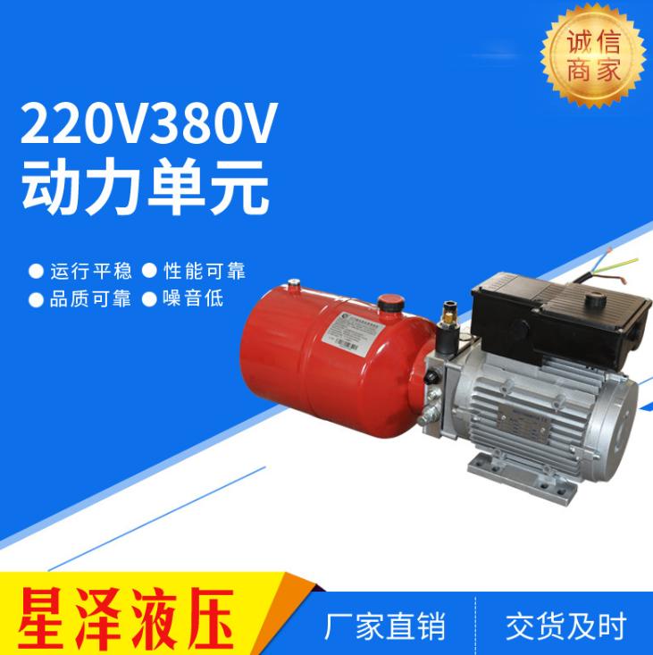 供应220v380v动力单元 叉车用交流液压动力单元 微型液压泵站