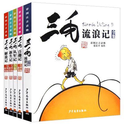 三毛流浪记全集5册  6-12岁儿童彩图注音绘本经典文学漫画图书 厂家直销 肥城三味书屋