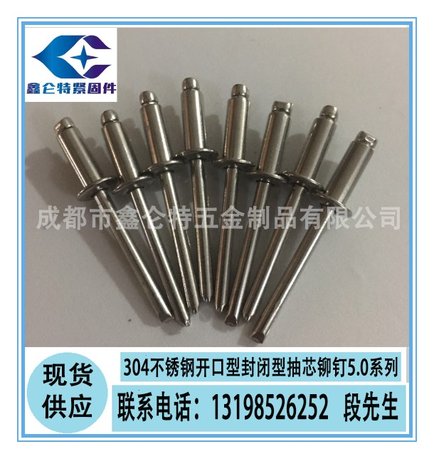 不锈钢抽芯铆钉不锈钢抽芯铆钉5.0 不锈钢抽芯铆钉开口型封闭型5.0