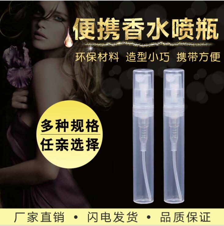 化妆喷雾瓶厂家销售