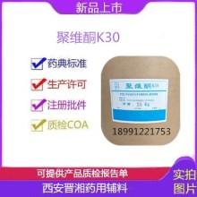 药用PVPK30医药用级聚维酮K30制药辅料符合15药典