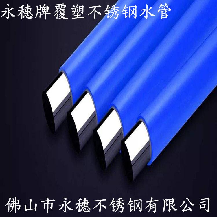 永穗品牌316不锈钢冷水管,外复塑不锈钢冷水输送管材,保温材质不锈钢供水管材现货批发报价单