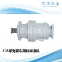 转减速机浙江直销 4.12系列泵车回转减速机  305系列泵车回转减速机