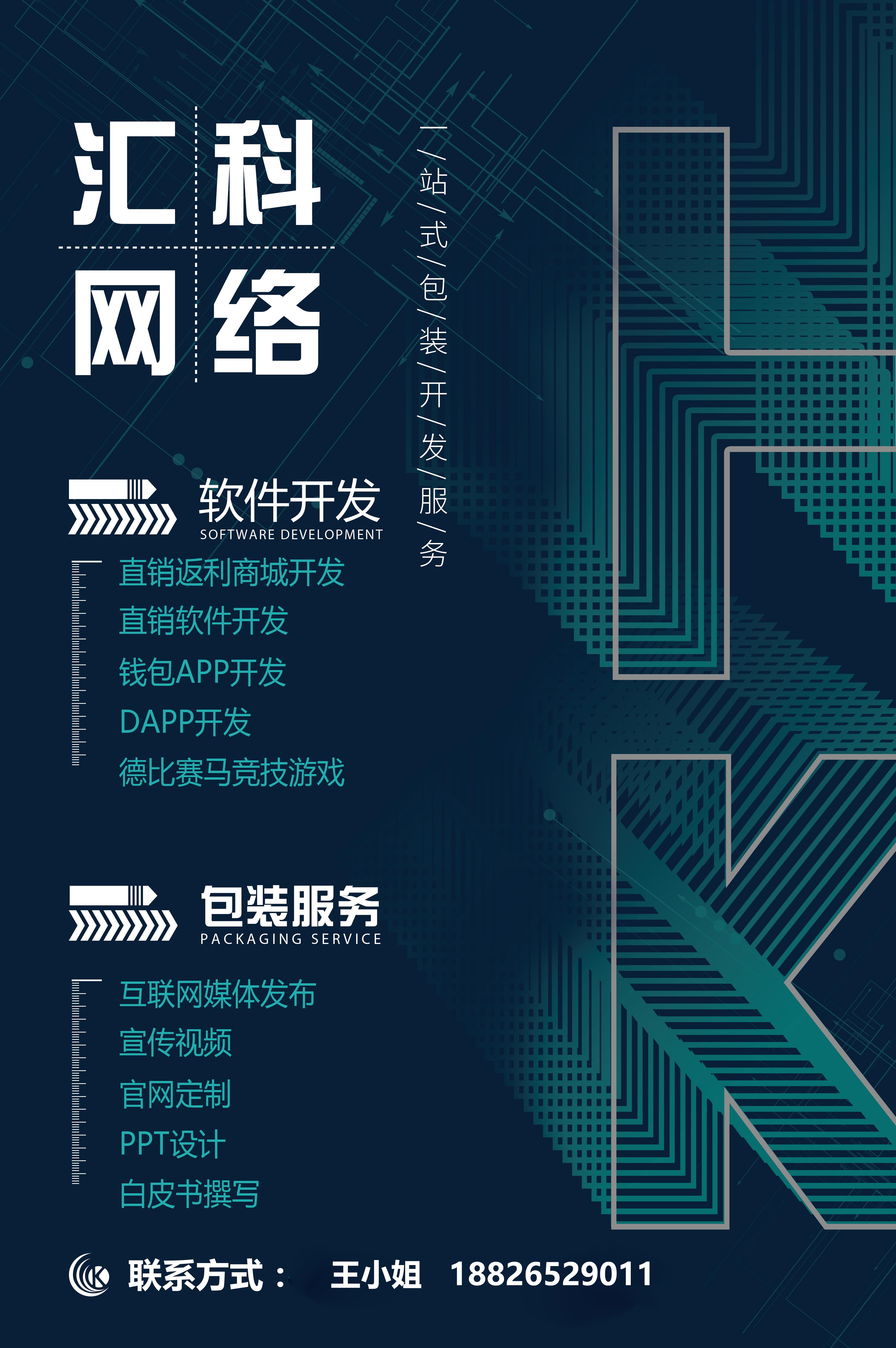 直销软件开发公司-深圳汇科直销系统APP定制开发公司