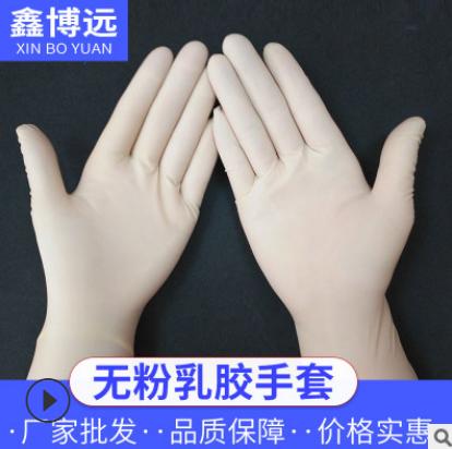 一次性无粉乳胶手套 洁净无尘室美容专用工业防滑麻面耐磨手套