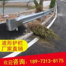 高速公路防撞护栏波形护栏厂家公路防护栏批发