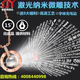 家家用激光首饰加工机器批发/加工设备那家好 价格多少钱