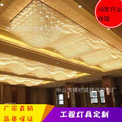 中山灯饰安装工程 大型吸顶灯 波浪形吸顶灯直销