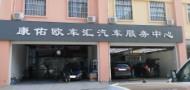 郑州经济技术开发区康佑欧车汇汽车服务中心销售部