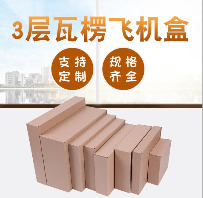 厂家批发瓦楞飞机盒定做 规格齐全飞机盒纸盒定制 快递服装飞机盒