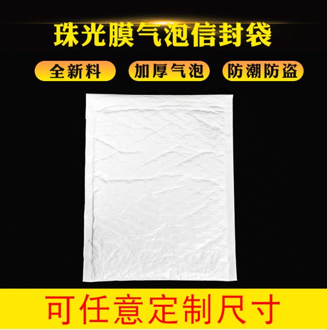 白色珠光膜气泡袋信封袋 快递袋服装包装袋防震汽泡信封袋定制