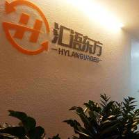 文献翻译-专利翻译-北京翻译公司-多年翻译经验,语种齐全,高效质优-免费评估