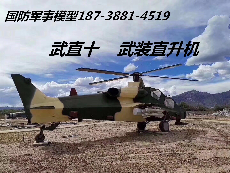 大型军事模型制作出售租赁厂家 军事模型租赁 军事模型厂家