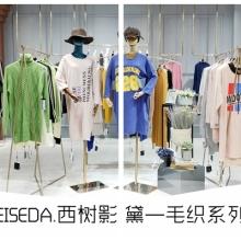杭州四季青品牌女装毛衣西树影黛尾货走份批发一手货源批发
