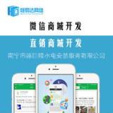 南宁恒易达微信商城开发公司技术成 宁恒易达微信商城开发公司技术成熟