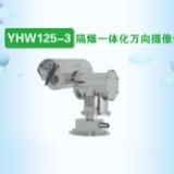 YHW125-3隔爆一体化万向摄像仪