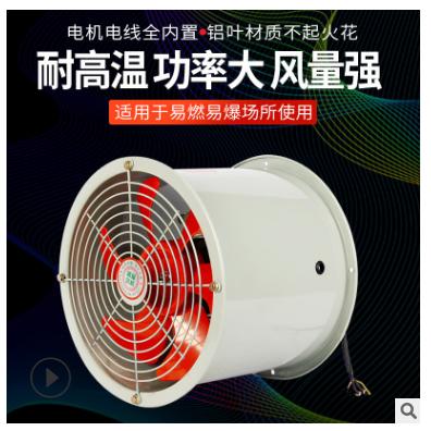 唐山市防爆轴流风机厂_耐高温防油防潮轴流风机价格_工业引风机直销