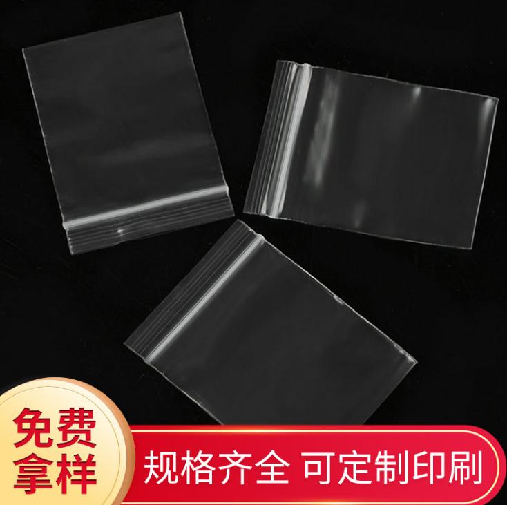 pe透明薄膜塑料密封袋日用品包装自封袋平口袋