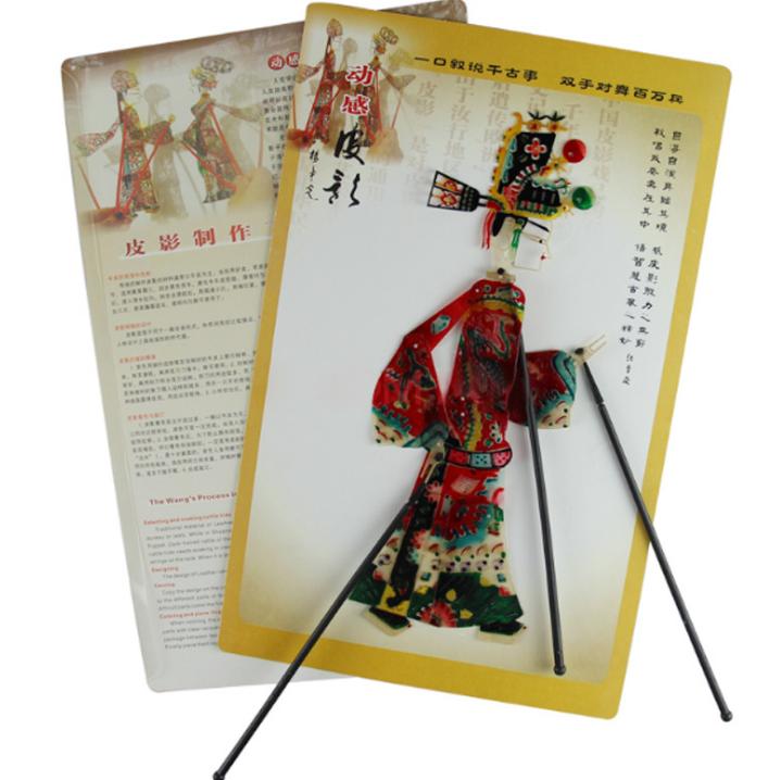 带杆皮影批发中国风皮影出国礼品创意小礼品 促销礼品一件代发