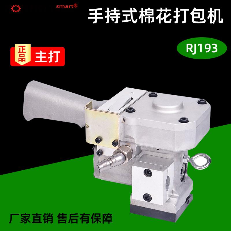 RJ193便携手持式棉花打包机包装机械设备 气动摩擦热熔打包热熔机