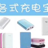 深圳回收充电器  回收充电器厂家直收价格高报价电话