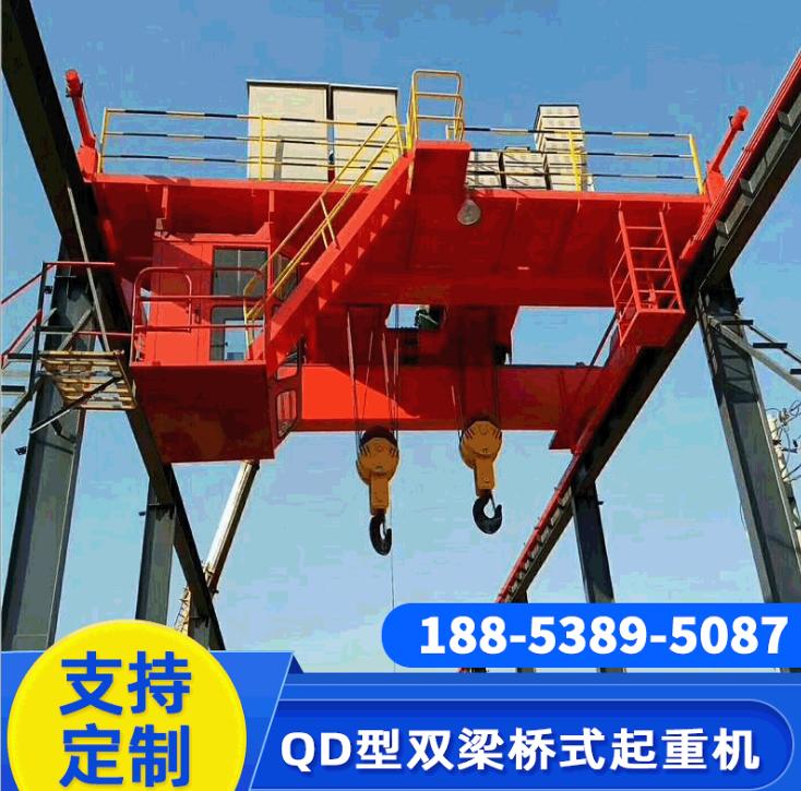 QD型双梁桥式起重机 电动双梁桥式起重机 驾驶室操控双梁行车定制