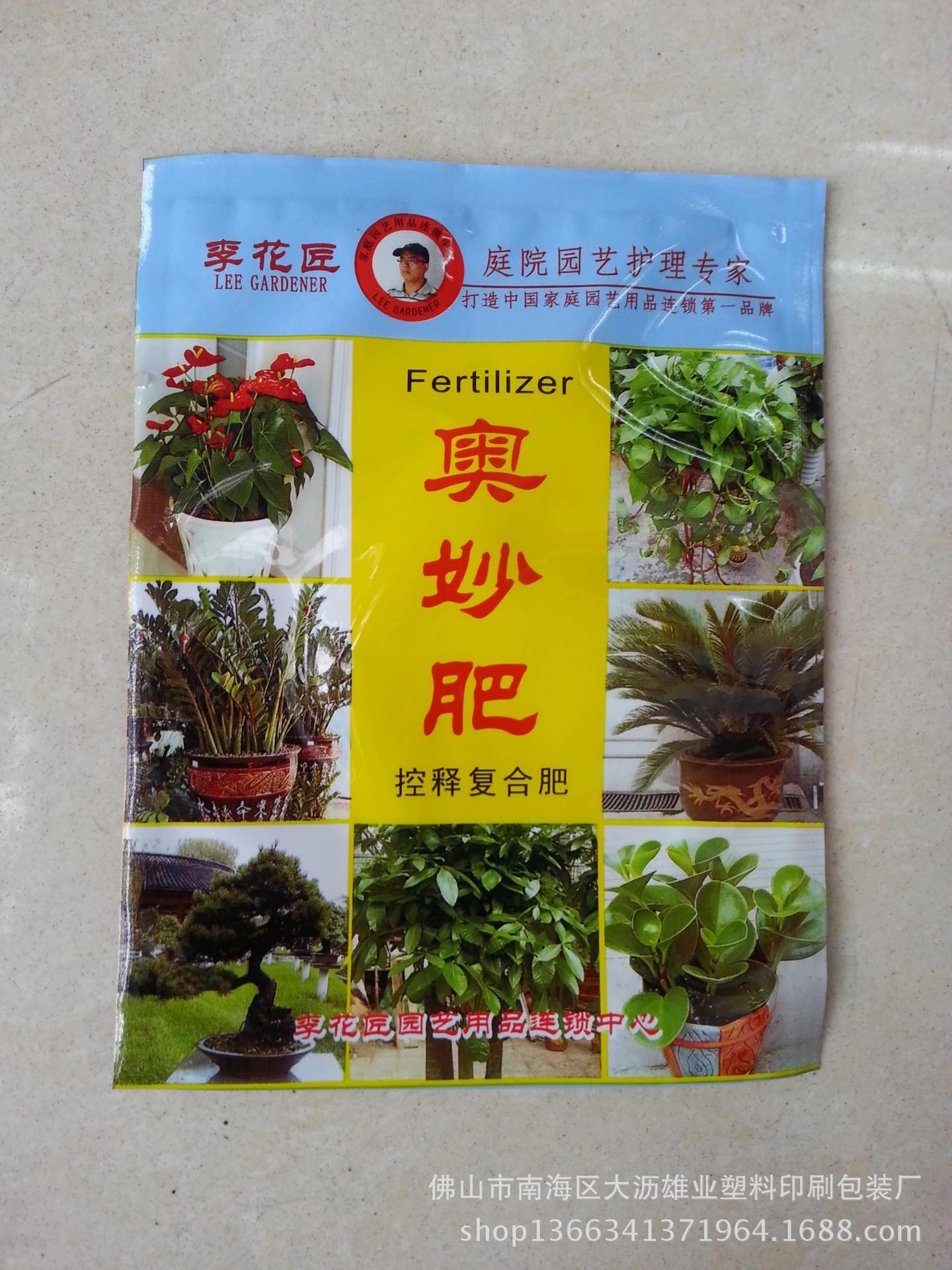 奥妙肥.花靓多.化肥营养土植物营养素小包装袋镀铝包装袋