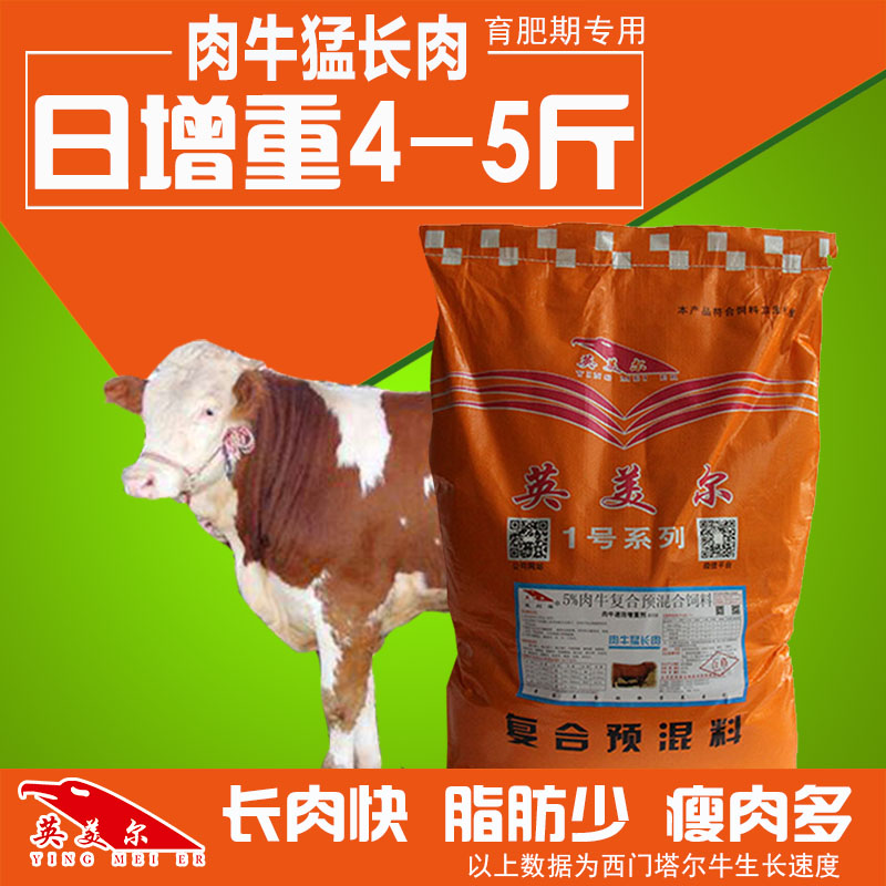 育肥牛一天需要几斤料-牛饲料厂家直供