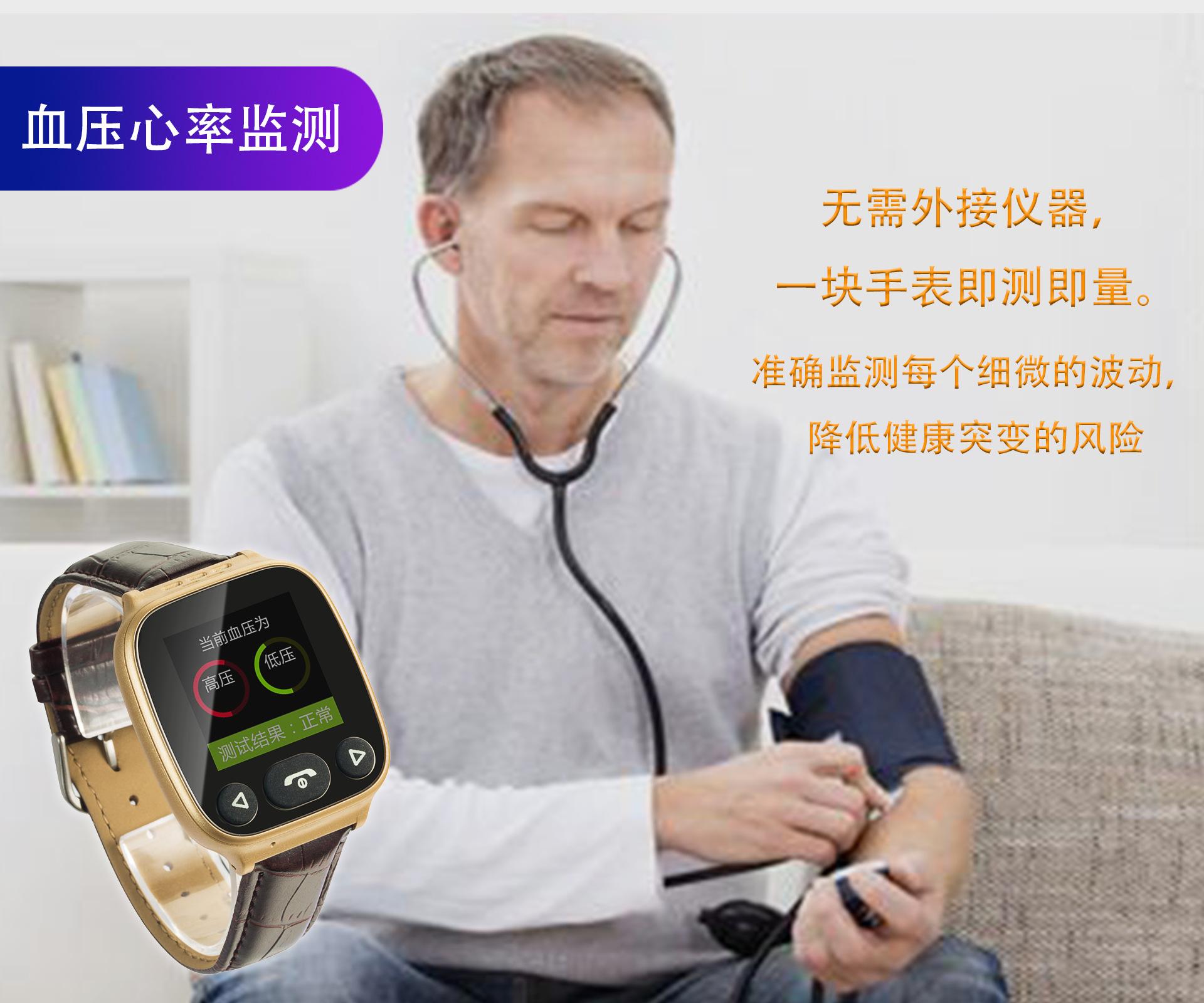 老年人健康管理手表方案