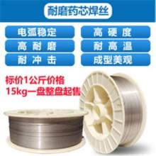 YD888Ni耐磨焊丝 药芯焊丝批发