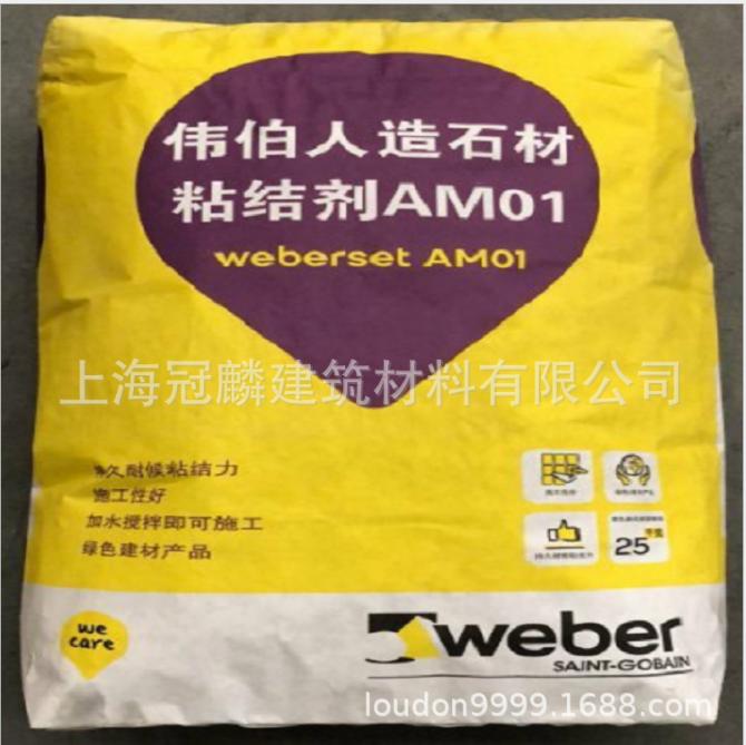 上海伟伯人造石材粘合剂 石材粘合剂哪家好 冠麟石材粘合剂 优质供应商