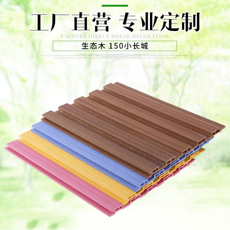 山东生态木厂家直销生态木墙面装饰板150小长城板背景墙装饰材料