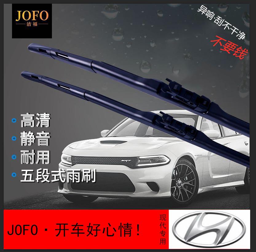 北京现代索纳塔8八代专用雨刷器 现代汽车专用雨刮片