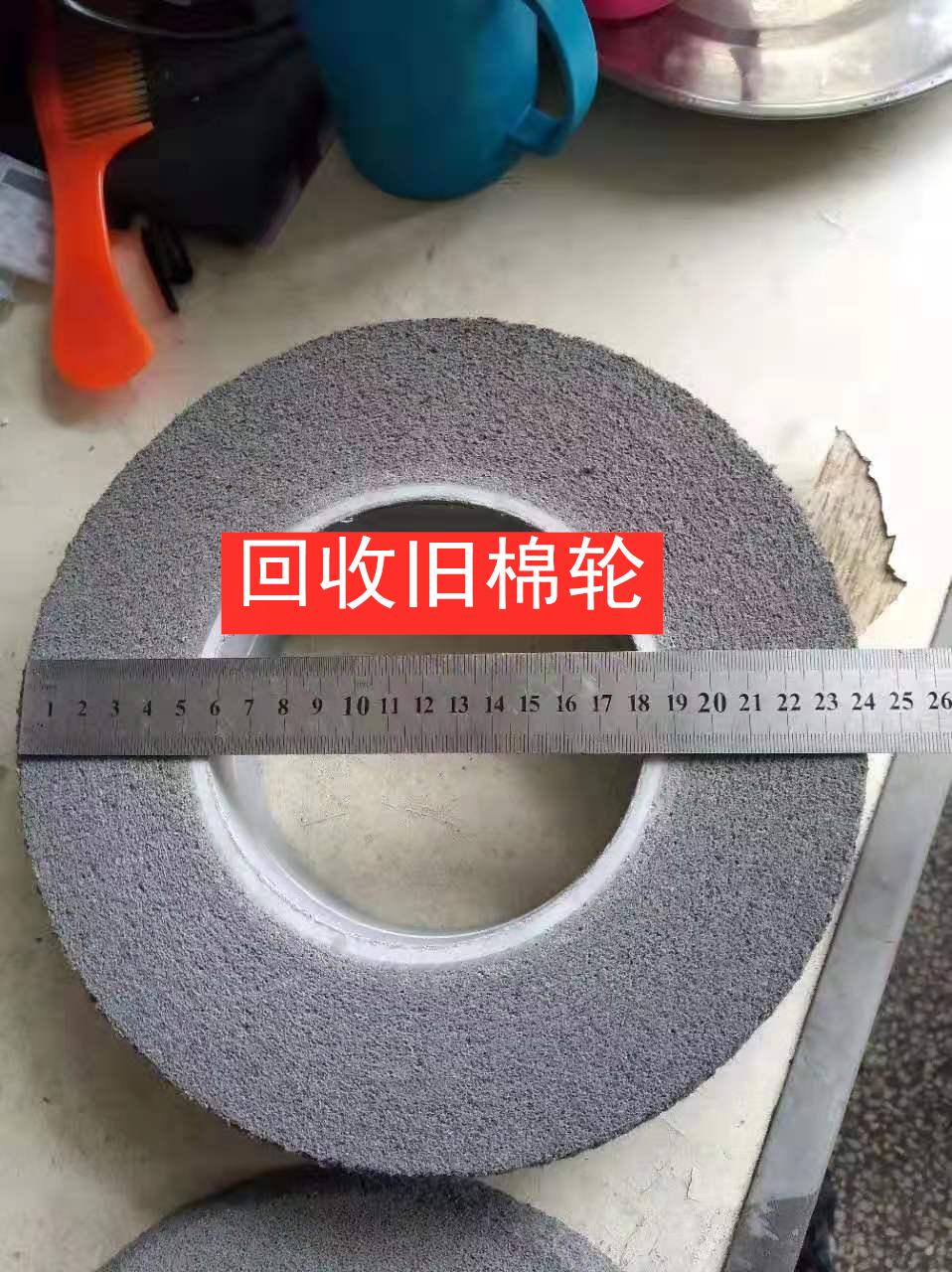 全国各地回收各种废旧抛光轮回收旧棉轮