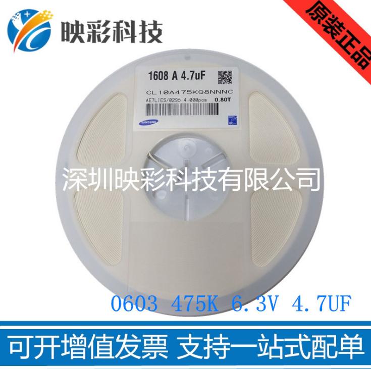 SAMSUMG三星电容CL10A475KQ8NNNC/0603 475K 6.3V X5R 原装贴片
