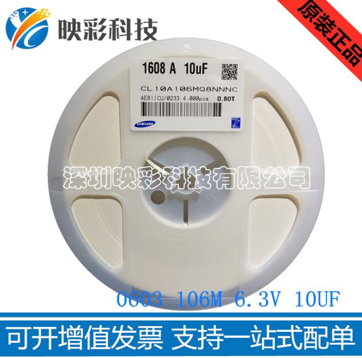 热销贴片电容CL10A106MQ8NNNC三星陶瓷电容0603 10UF6.3V原装供应